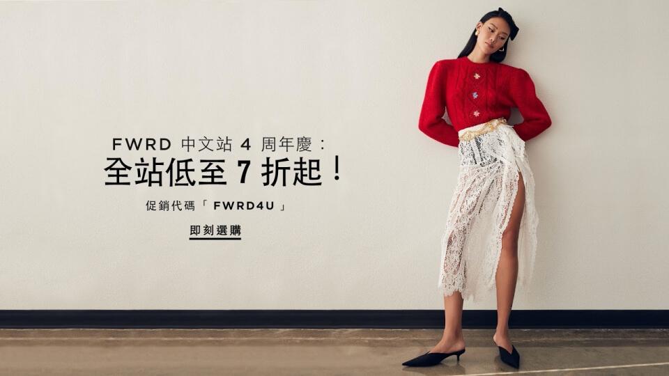 FWRD 中文站4週年慶 亞太區訂單全站低至7折