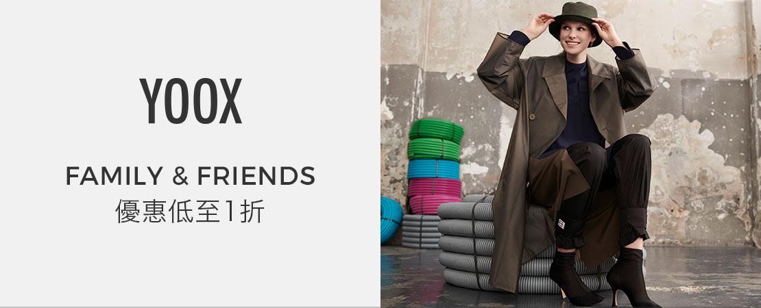 YOOX 折扣 Friends & Family 優惠低至1折起