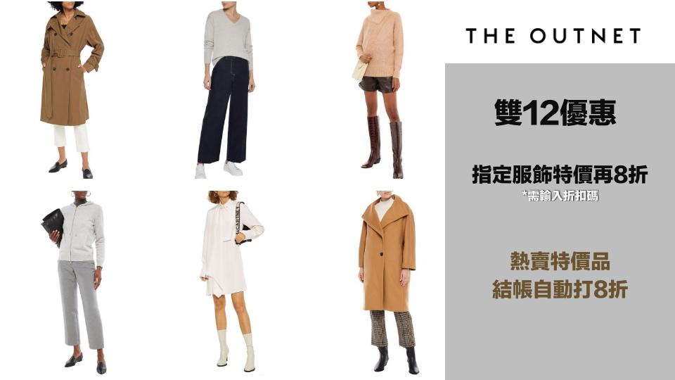 The Outnet 雙12優惠,服飾單品特價再8折