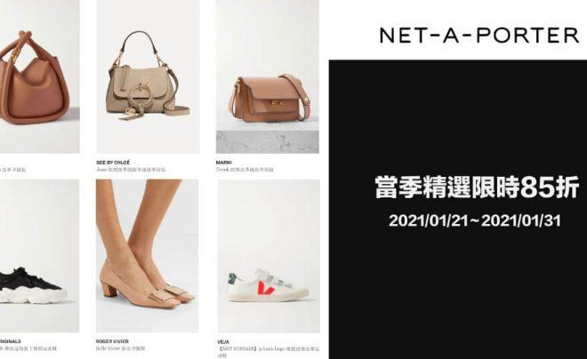 NET-A-PORTER 當季精選原價商品限時85折 2021/1/21-1/31
