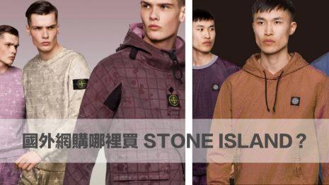 國外網購哪裡買 Stone Island 可寄台灣