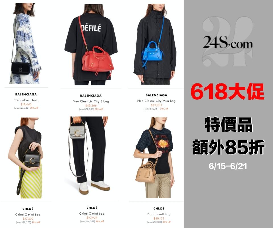 【618購物節】24S折扣碼|精選新品82折+特價品限時折上85折