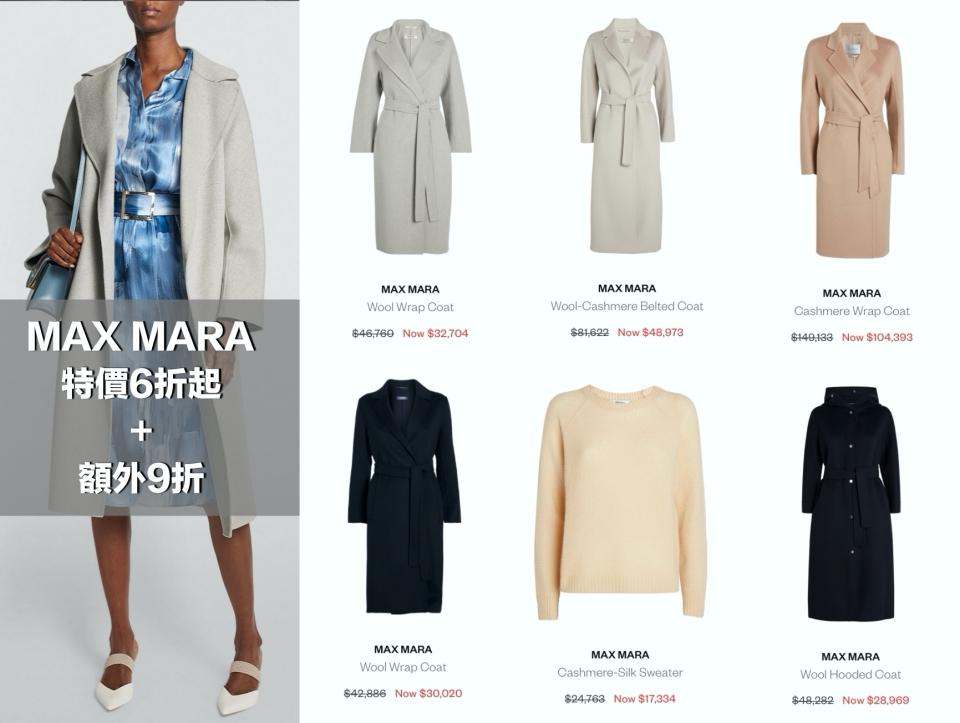 MAX MARA 大衣外套在英國百貨 Harrods 有些顏色款式特價6折起,本周末活動還能加碼再打9折。