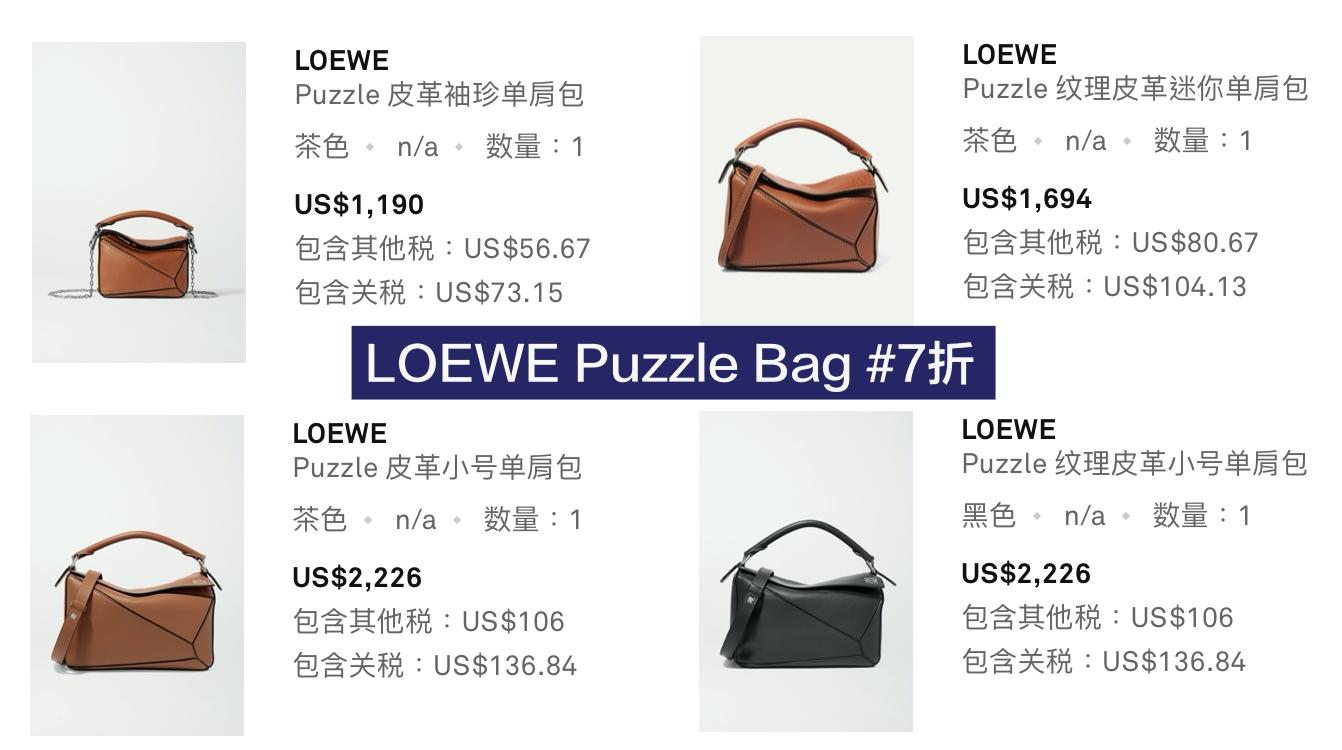 NET-A-PORTER LOEWE 特價 7折