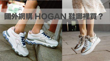 【海外購物】義大利品牌HOGAN鞋哪裡買可寄台灣? 遇折扣季便宜買省更多!