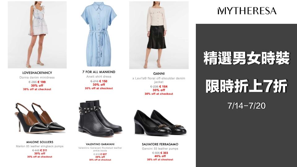 MYTHERESA 男女時裝特價單品 限時折上7折(7/14-7/20)