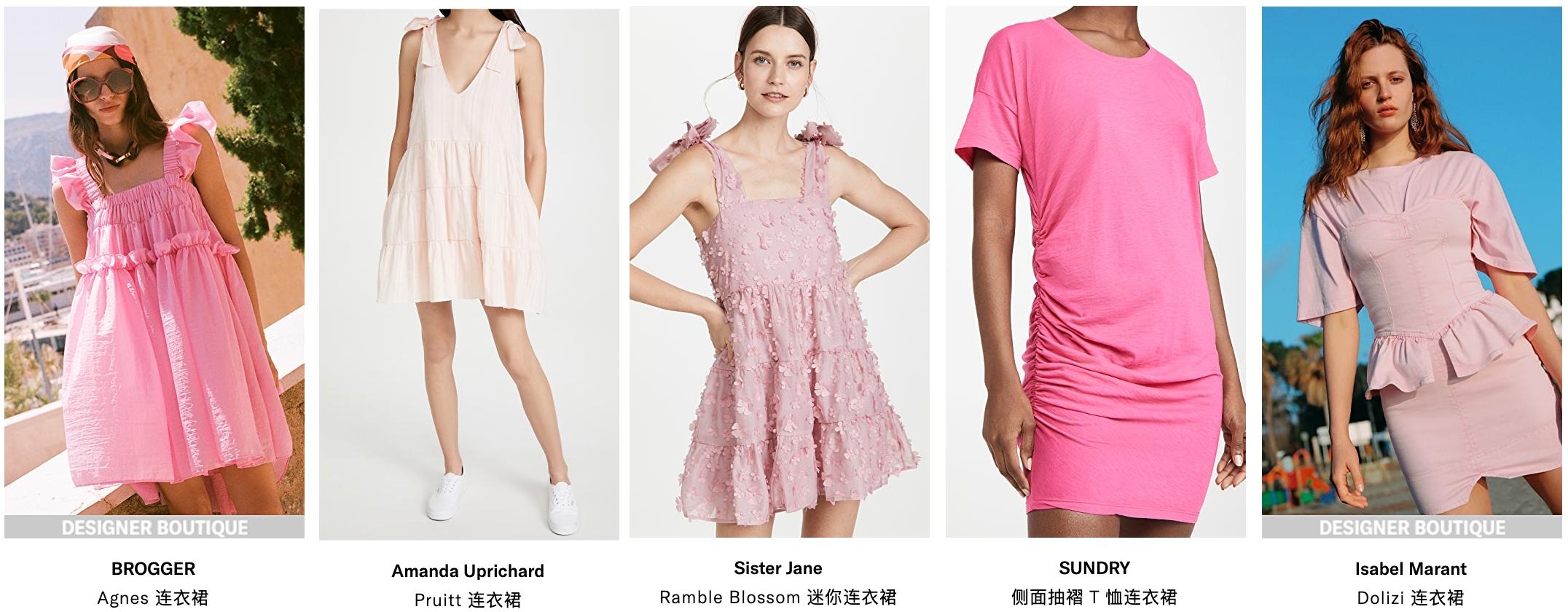 粉色連身裙穿搭